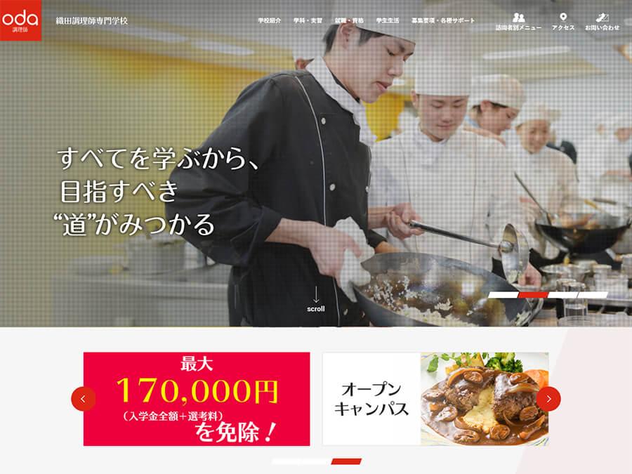 織田調理師専門学校公式サイト