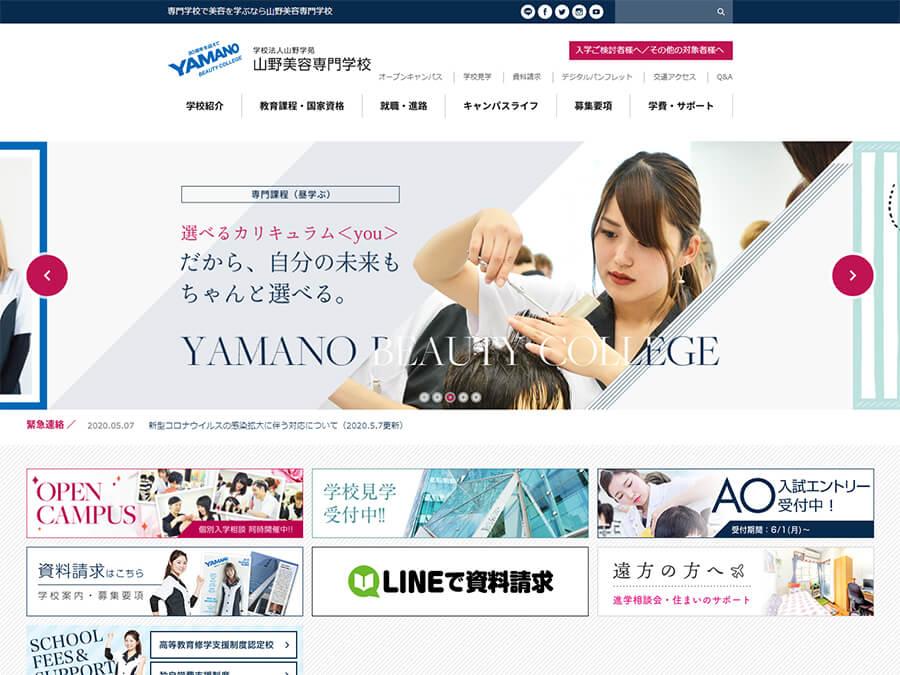 山野美容専門学校公式サイト