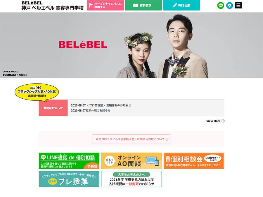 神戸ベルェベル美容専門学校公式サイト