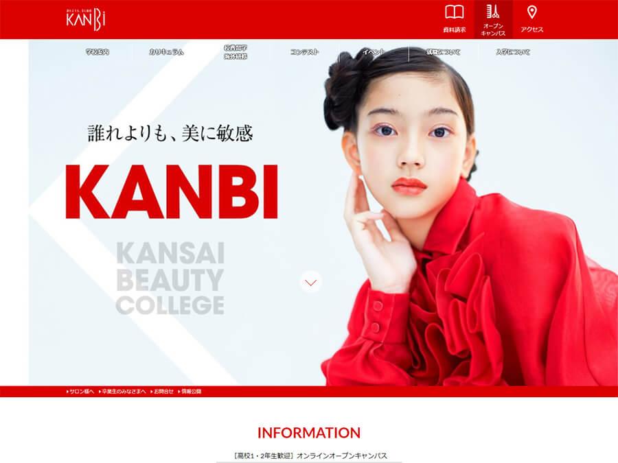 関西美容専門学校公式サイト