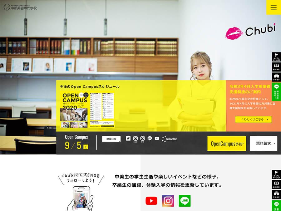 画像引用元:中部美容専門学校公式サイト