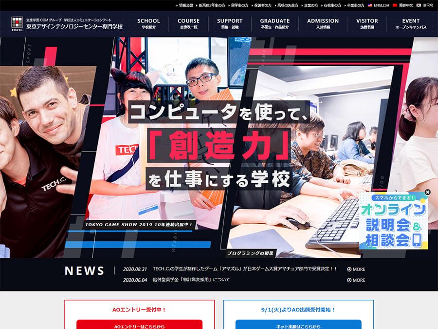 東京デザインテクノロジーセンター専門学校公式サイト