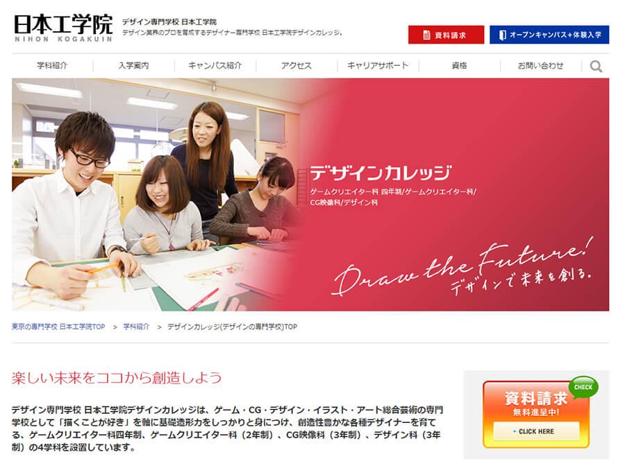 日本工学院デザインカレッジ公式サイト