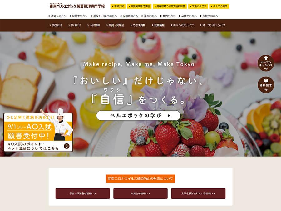 東京ベルエポック製菓調理専門学校公式サイト