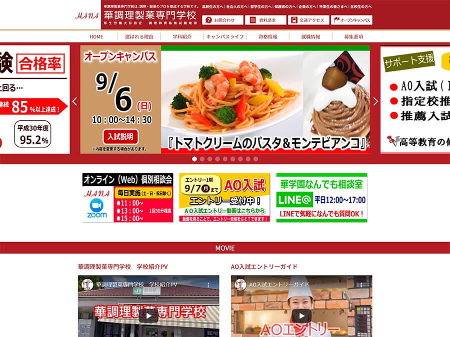製菓 学校 専門 調理 華